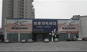 成都羽毛球馆:俊豪羽毛球馆