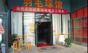 成都羽毛球馆:优客运动羽毛球馆