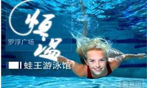 成都游泳馆(游泳池):罗浮广场蛙王恒温游泳馆