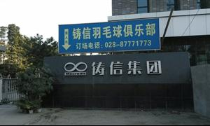 成都羽毛球馆:铸信羽毛球馆