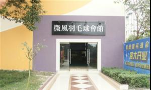 成都羽毛球馆:微风羽毛球会馆(温江分馆)