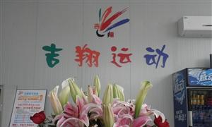 吉翔羽毛球館