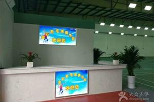 成都羽毛球馆:金石羽毛球俱乐部