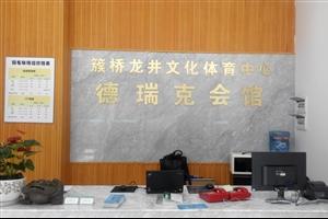 成都羽毛球场馆:索林体育中心(原龙井体育德瑞克运动会馆)