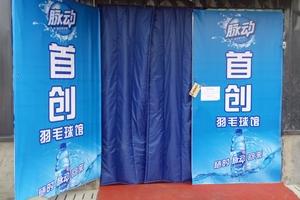 成都羽毛球馆:首创羽毛球馆(中和馆)