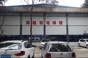 成都羽毛球馆:深航羽毛球馆