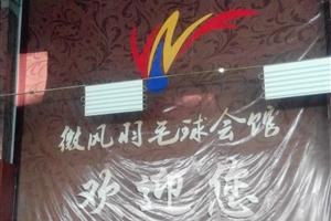成都羽毛球馆:微风羽毛球会馆(郫县分馆)