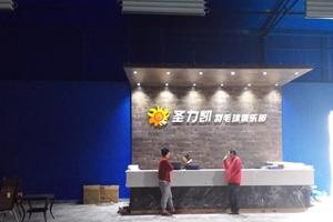 成都羽毛球馆:圣力凯运动中心