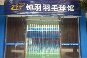 成都羽毛球馆:钟羽羽毛球馆