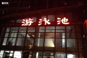 成都游泳馆:天合凯旋城恒温游泳馆